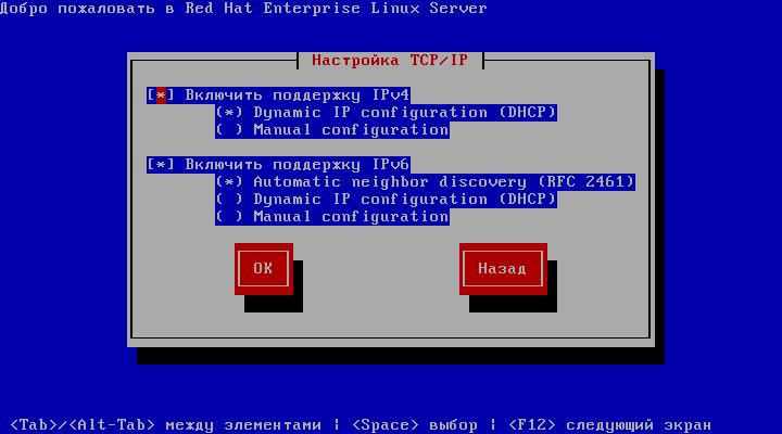 Настройка TCP/IP