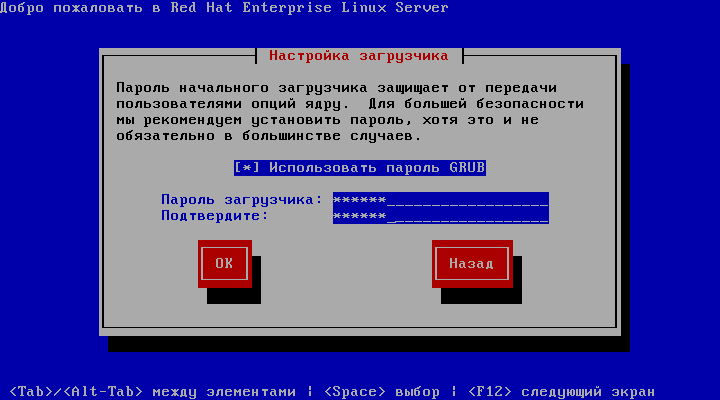 Installation Program Widgets as seen in Boot Loader Configuration