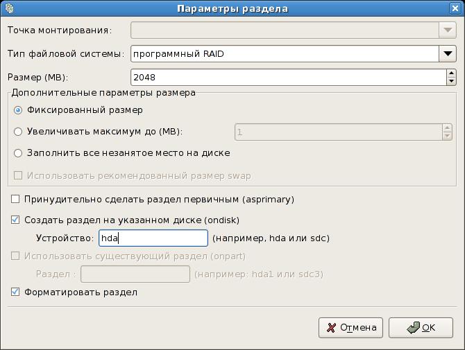 Создание программного раздела RAID