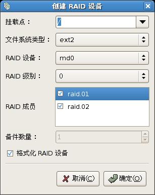 创建软件 RAID 设备